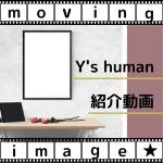 Y's human紹介動画
